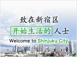 致在新宿区开始生活的人士 Welcome to Shinjuku City