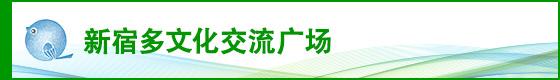 新宿多文化交流广场