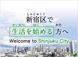 新宿区で生活を始める方へ Welcome to Shinjuku City