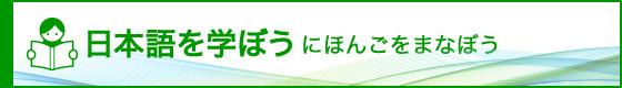 日本語を学ぼう