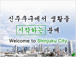 신주쿠구에서 생활을 시작하는 분께 Welcome to Shinjuku City